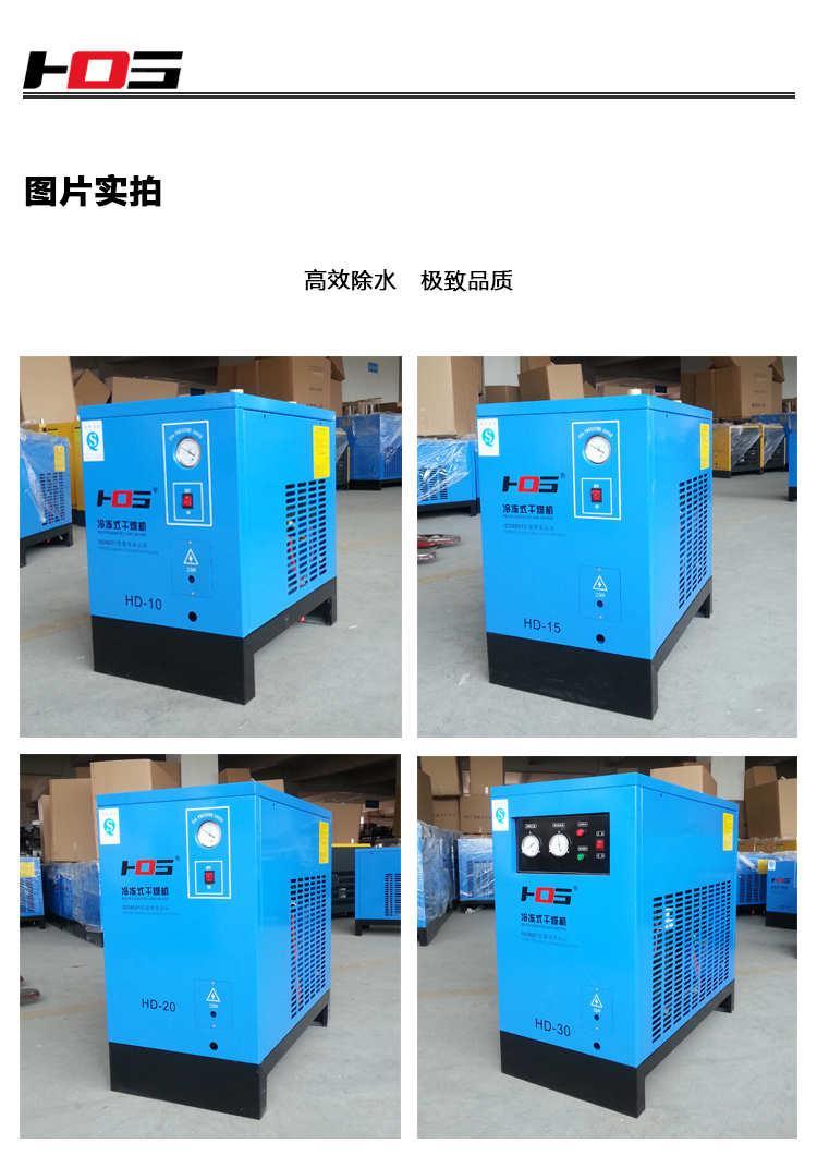 湖南冷冻式干燥机